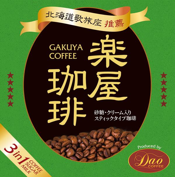 北海道歌旅座・推薦のコーヒー