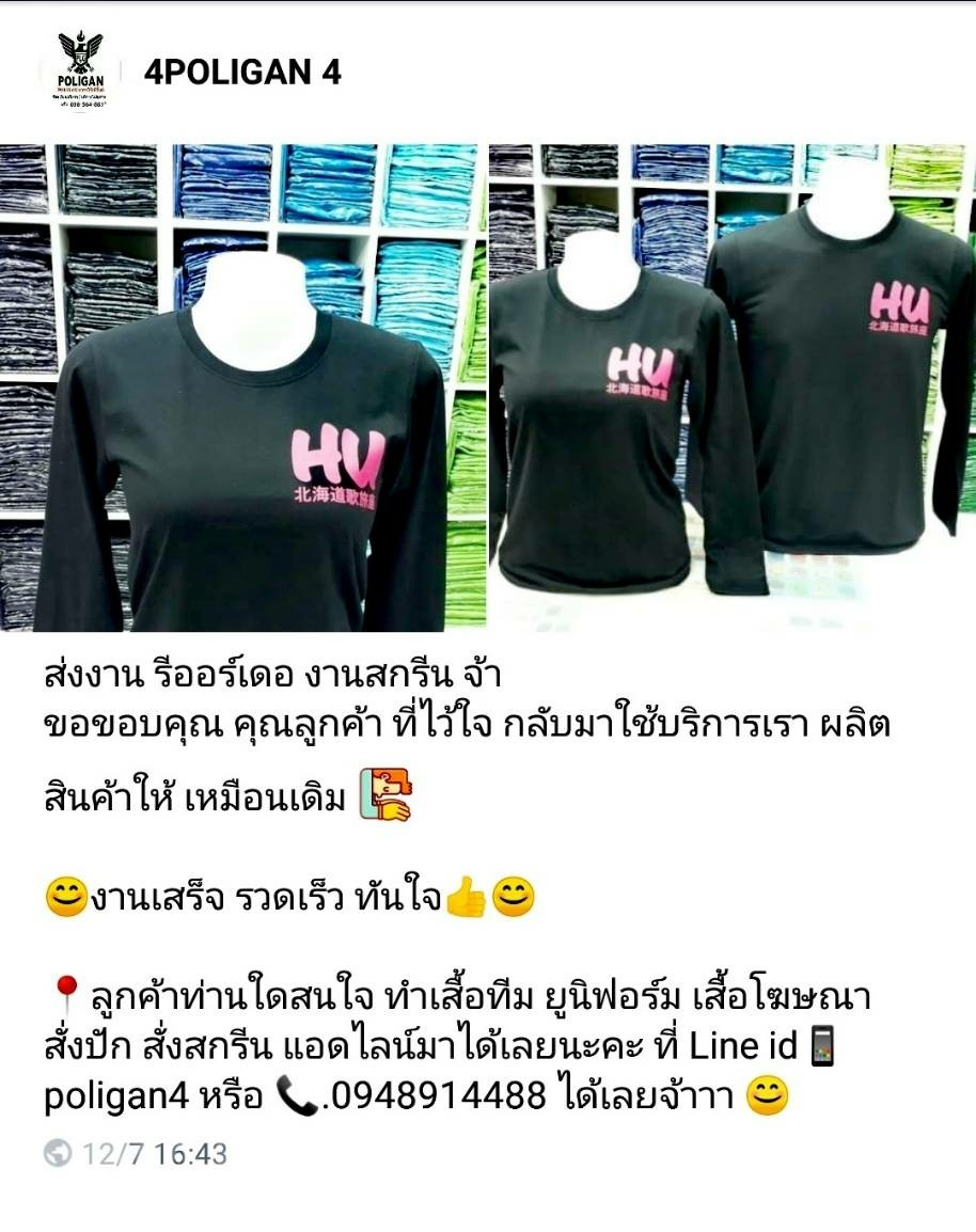 このTシャツはタイ王国の製造