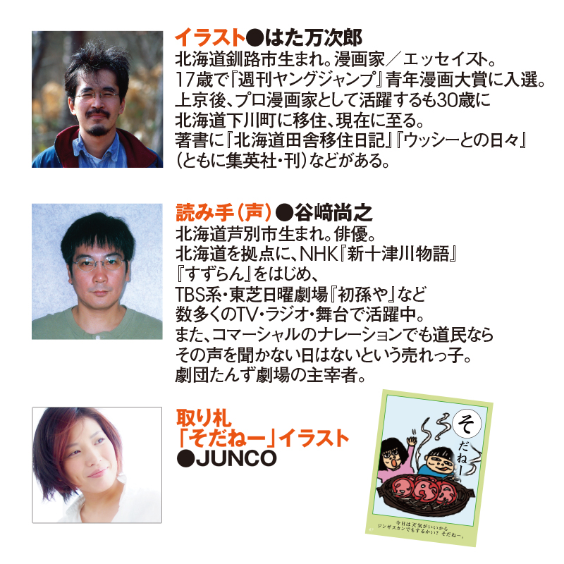 はた万次郎さん、谷﨑尚之さん、JUNCOの3人