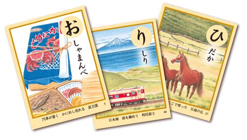 取り札には鈴木周作さんによる美しいイラスト!