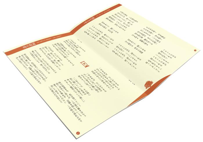 20ページブックには全15曲の歌詞を掲載