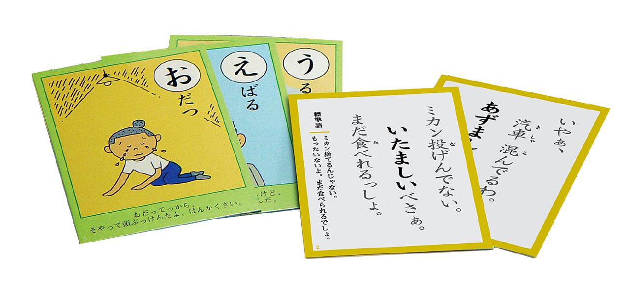 北海道の日常ユーモラスに描いた取り札、読みやすい取り札