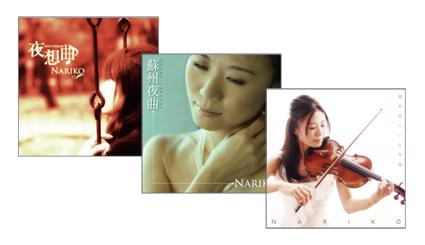 ナリコのソロCD、3作品が1枚のCDに!