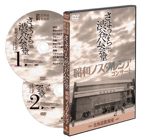 DVD、2枚組! 圧倒の渋公2時間収録!!