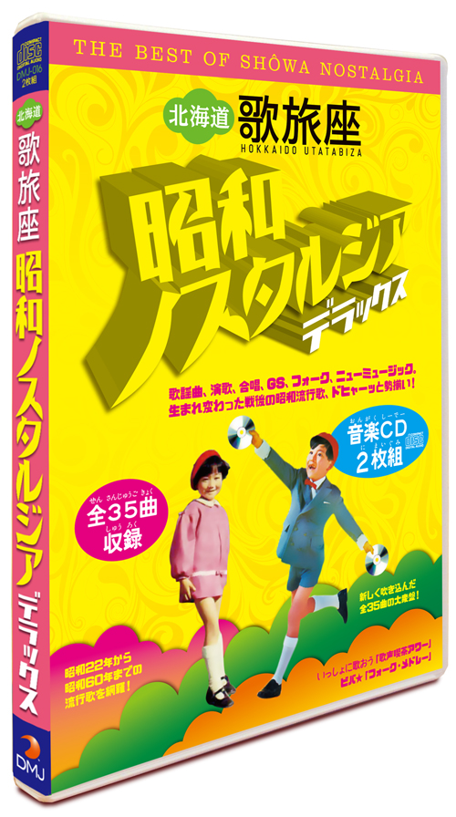 CD2枚組・トールケース収納!