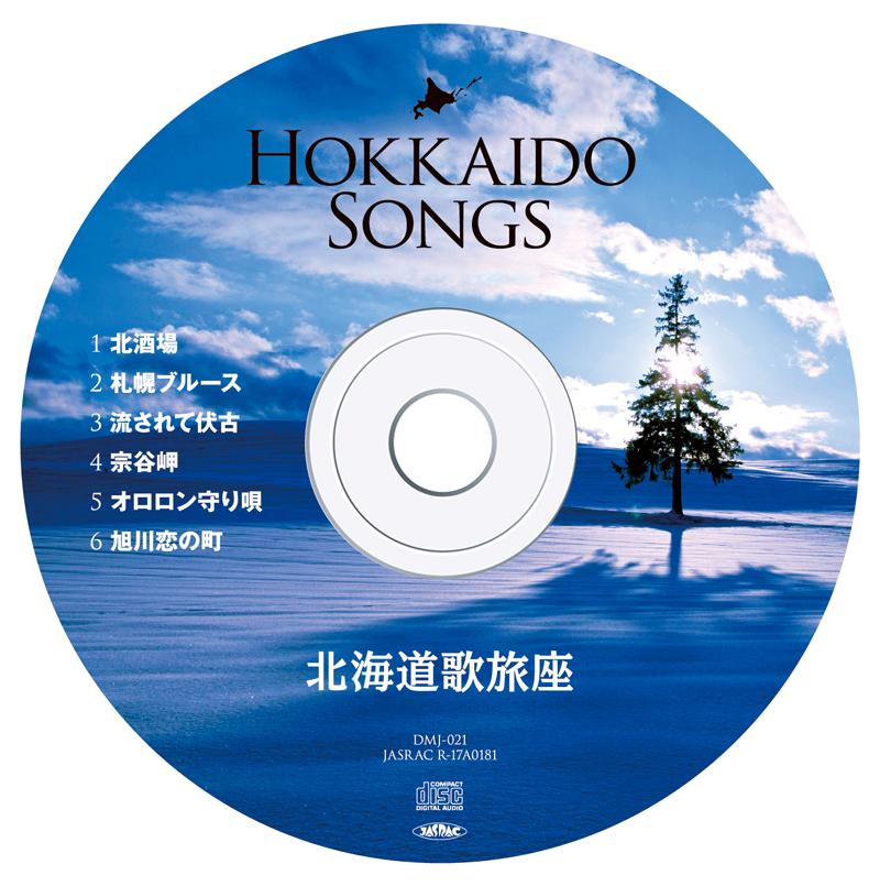 北海道にゆかりのある作品を収録