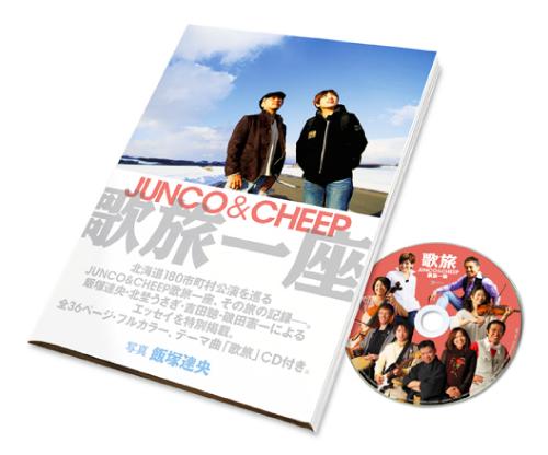 CD「歌旅」が付いた写真集