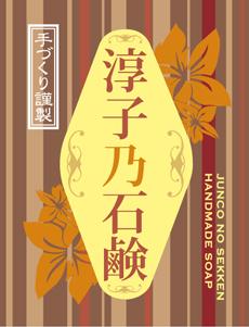 手づくり謹製「淳子乃石鹸」