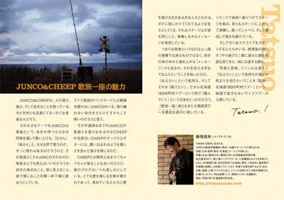 おなじみの写真家・飯塚さんも寄稿