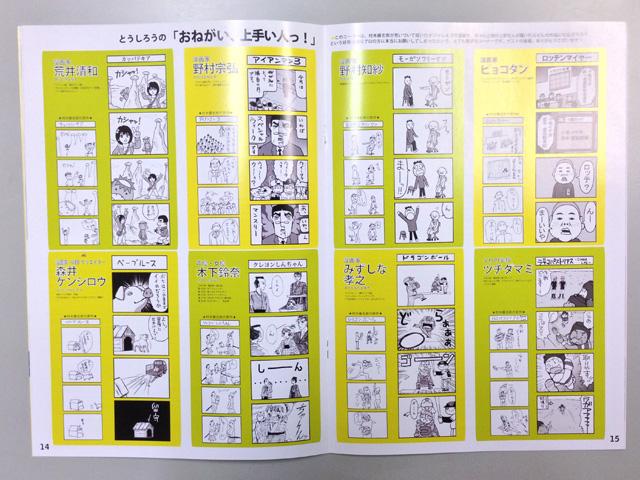 村木藤志郎原作×プロの漫画家の本気!とうしろうの「おねがい、上手い人っ!」