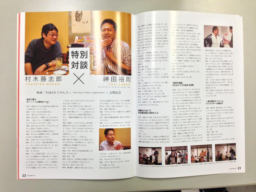 神田裕司(『TOKYOてやんでぃ』監督)×村木藤志郎の特別対談