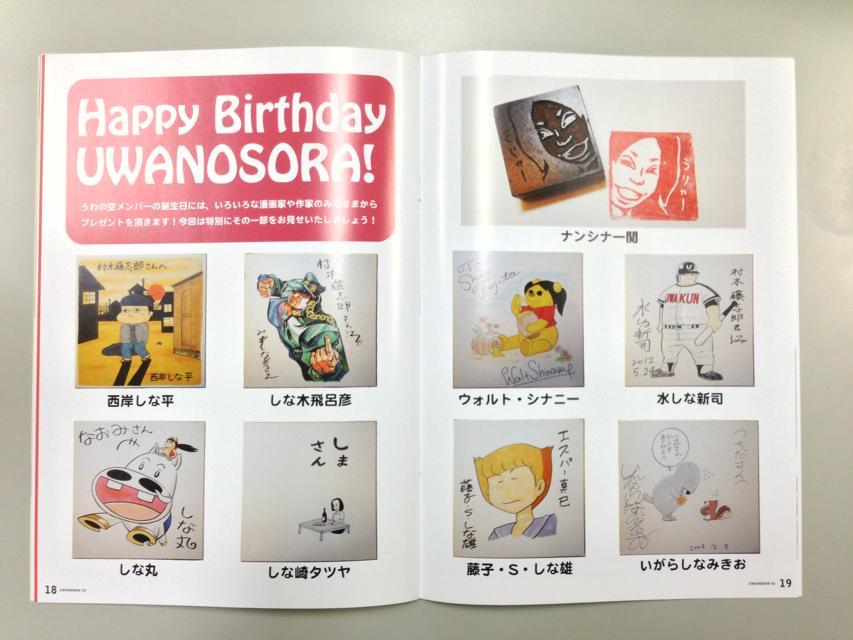 うわの空メンバーの誕生日に、あの漫画家たちから贈られた色紙ギャラリー!