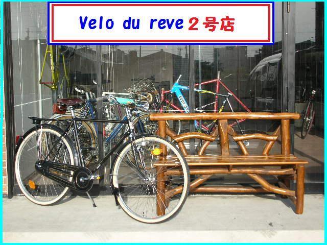 ヴェロドゥレーヴェ2号店