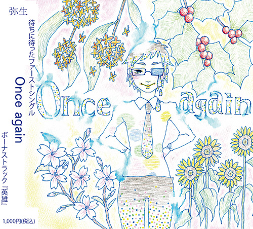 Once again 弥生