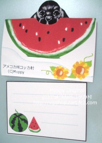 封筒とメッセージカード