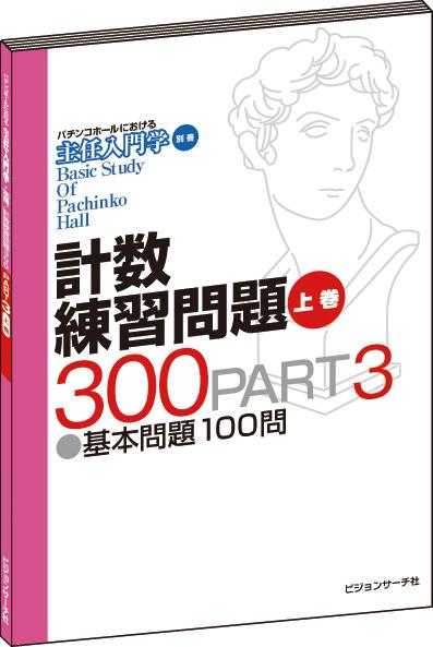主任入門学 別冊 計数練習問題集300 PART3(上巻)