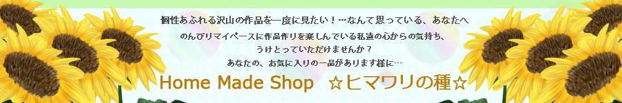 Homemade shop ☆ヒマワリの種☆