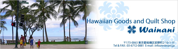 Wainani ハワイアンキルトキットとハワイアン雑貨のお店