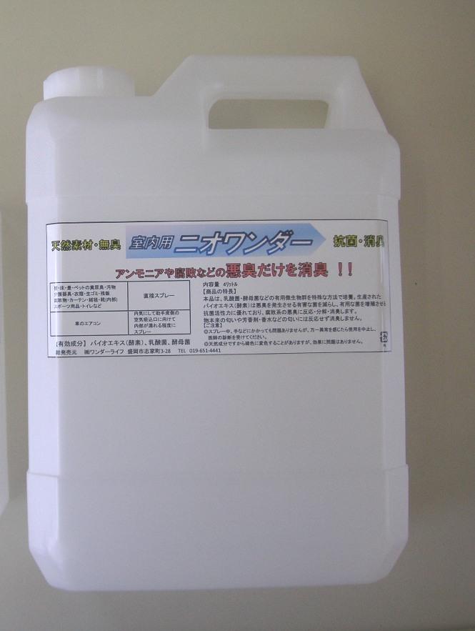 ニオワンダー透明液(室内用)4リットル