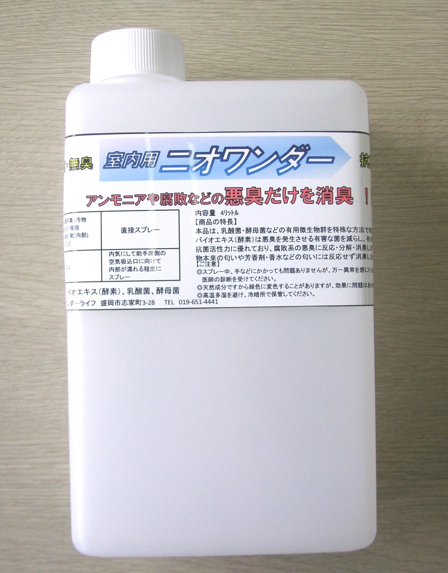 ニオワンダー透明液(室内用)1リットル