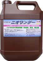 ニオワンダー(有色) 4ℓ