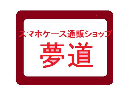 ポリカーポネート製スマホケース通販ショップ「夢道」