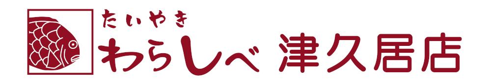 たいやきわらしべ津久居店