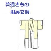 ※振袖・比翼付留袖につきましては対象外となりますのでご注意願います。