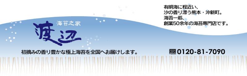 (有)渡辺海苔
