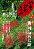 [季刊]やま かわ うみ 2012.秋 vol.6