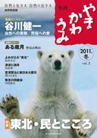 [季刊]やま かわ うみ 2011.冬 vol.3
