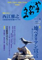 [季刊]やま かわ うみ 2012.夏 vol.5