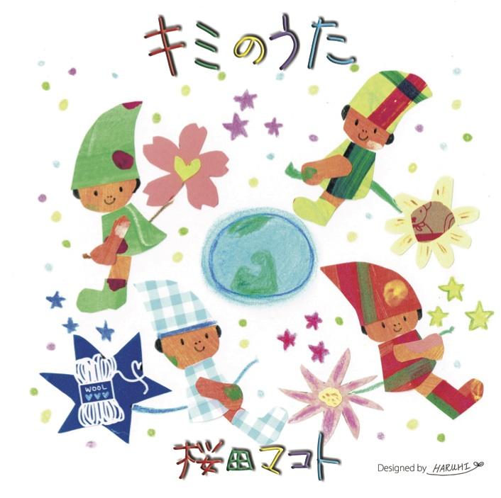 デビュー20周年記念セルフカバー「キミがくれた夏2014」、NHK青森放送局「元気あっぷる体操」のテーマ曲「だから、そのままで」収録。うたうことは愛すること、音楽活動20年を迎えたマックがいま、キミのために贈るうたを、心を込めて。。。<div>2014年9月15日発売</div><div>ただいま絶賛発売中!!!</div>