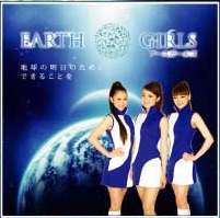We Are EARTH GIRLS