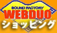 WEBDUOショッピング