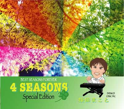 4 SEASONS Special Edition<br />2DiscPac [DVD&CD]<br /><br />2011年3月の東日本大震災以降、東北に元気を、故郷にもっと多くの方に観光に来て欲しい、そんな想いを込めて、一年以上かけて撮影。全編桜田まことの音楽で綴り、様々な方のご協力のおかげで、<br />まさしく十和田市の観光をテーマとした映像作品として完成!<br /><br />これまでのPVも特典映像として収録!<br /><br />帰りたくなったらいつでも戻ってこれる、そんな魅力あるふるさとを、いつでもあなたのそばに・・・