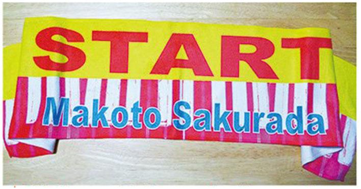"""桜田まことコンサートツアー2013 START〜笑顔をありがとう〜<div>オフィシャルツアーグッズ</div><div>スポーツタオル</div><div>(※写真はバージョン1です。現在は""""makoto sakurada""""の文字がブルーからグリーンに変更したバージョン2を販売しておりますので、ご了承ください。)</div>"""