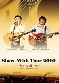 Share With Tour 2010 DVD