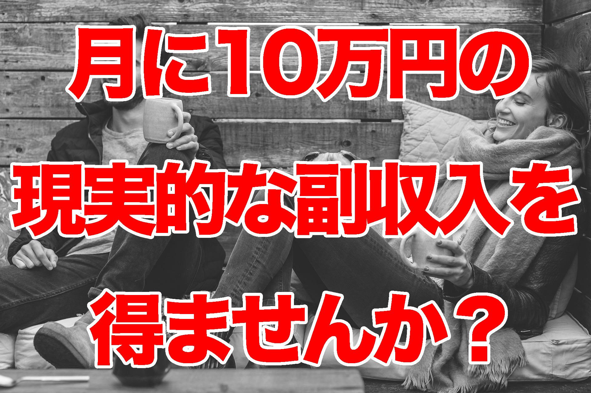 """<div style=""""margin: 0px; padding: 0px; color: rgb(51, 51, 51); font-family: メイリオ, Meiryo, """"ヒラギノ角ゴ Pro W3"""", """"Hiragino Kaku Gothic Pro"""", """"MS Pゴシック"""", """"MS UI Gothic"""", Helvetica, Arial, sans-serif; font-size: medium;""""><span style=""""font-weight: 700;""""><font size=""""5""""><u>副業で絶対に稼ぎたいあなたへ</u></font></span></div><div style=""""margin: 0px; padding: 0px; color: rgb(51, 51, 51); font-family: メイリオ, Meiryo, """"ヒラギノ角ゴ Pro W3"""", """"Hiragino Kaku Gothic Pro"""", """"MS Pゴシック"""", """"MS UI Gothic"""", Helvetica, Arial, sans-serif; font-size: medium;""""><span style=""""font-weight: 700;""""><font size=""""5""""><br></font></span></div><div style=""""margin: 0px; padding: 0px; color: rgb(51, 51, 51); font-family: メイリオ, Meiryo, """"ヒラギノ角ゴ Pro W3"""", """"Hiragino Kaku Gothic Pro"""", """"MS Pゴシック"""", """"MS UI Gothic"""", Helvetica, Arial, sans-serif; font-size: medium;""""><font size=""""5""""><span style=""""font-weight: 700;"""">まずは、</span></font></div><div style=""""margin: 0px; padding: 0px; color: rgb(51, 51, 51); font-family: メイリオ, Meiryo, """"ヒラギノ角ゴ Pro W3"""", """"Hiragino Kaku Gothic Pro"""", """"MS Pゴシック"""", """"MS UI Gothic"""", Helvetica, Arial, sans-serif; font-size: medium;""""><font size=""""5""""><span style=""""font-weight: 700;"""">月に数万円~十数万円という</span></font></div><div style=""""margin: 0px; padding: 0px; color: rgb(51, 51, 51); font-family: メイリオ, Meiryo, """"ヒラギノ角ゴ Pro W3"""", """"Hiragino Kaku Gothic Pro"""", """"MS Pゴシック"""", """"MS UI Gothic"""", Helvetica, Arial, sans-serif; font-size: medium;""""><font size=""""5""""><span style=""""font-weight: 700;"""">現実的な収入を手に入れませんか?</span></font></div><div style=""""margin: 0px; padding: 0px; color: rgb(51, 51, 51); font-family: メイリオ, Meiryo, """"ヒラギノ角ゴ Pro W3"""", """"Hiragino Kaku Gothic Pro"""", """"MS Pゴシック"""", """"MS UI Gothic"""", Helvetica, Arial, sans-serif; font-size: medium;""""><br></div><div style=""""margin: 0px; padding: 0px; color: rgb(51, 51, 51); font-family: メイリオ, Meiryo, """"ヒラギノ角ゴ Pro W3"""", """"Hiragino Kaku Gothic Pro"""", """"MS Pゴシック"""", """"MS UI Gothic"""", Helvetica, Arial, sans-serif; font-size: medium;""""><span style=""""font-weight: 700;""""><font color=""""#ff0000"""">※初報酬までの時間が早く、即金性もあるため</font></span></div><div style="""