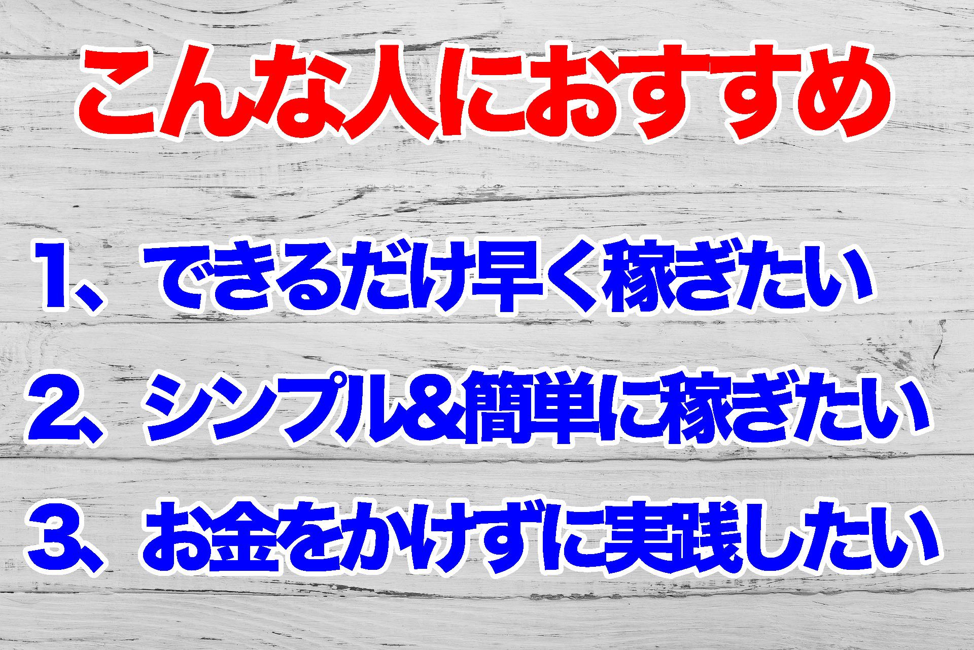 まずは月に3万円を目指しましょう