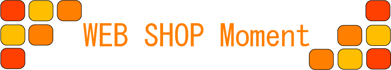 WebShop モーメント