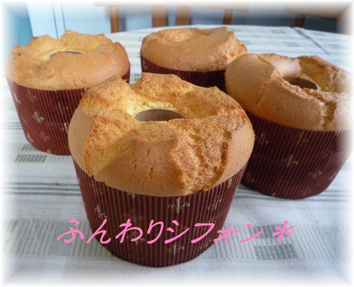 ふわふわのシフォンケーキです。