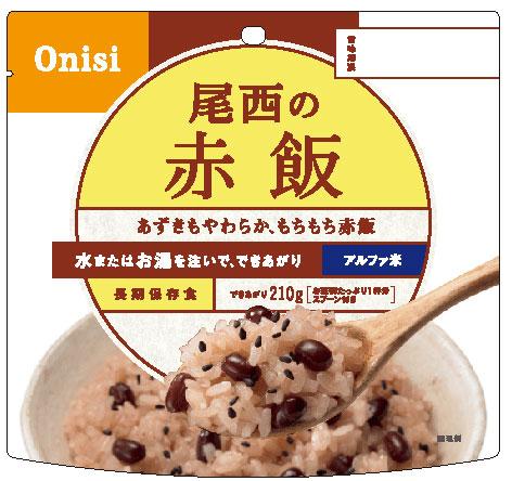 お湯か水を注ぐだけで、いつでもどこでもご飯が食べられるアルファ米です。