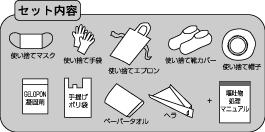 付属品9点セット(イラスト・マニュアル付)