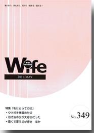 wife349号 (2011年5月号・2011年4月発行) ☆価格は送料込みです。