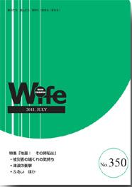 wife350号 (2011年7月号・2011年6月発行) ☆価格は送料込みです。
