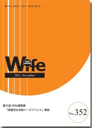wife352号 (2011年11月号・2011年10月発行) ☆価格は送料込みです。