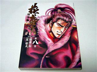 花の慶次 -雲のかなたに- 完全版 第8巻