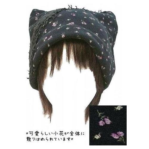 ■素材 綿混紡<br>■フリーサイズ<br><br>全体に小花が散りばめられた可愛らしい猫耳帽子です。繊細なトーションモチーフを斜めにあしらいました。しっかりとしたトレーナー地で作られています。