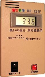 <p>においセンサWB-121Fは「様々な臭いと香りを測定」「簡単操作」が特長です。「におい、臭気、香りの検知」がこの1台で簡単にできます。</p><p>食べ物の香り、体臭、化粧品の香りなどを測ることができます。</p><p>においの種類の区別や、良いにおいか悪いにおいかの判断はできませんので、ご注意下さい。</p><p>日本製</p>